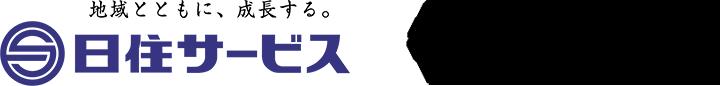 日住サービスキャリア採用サイト