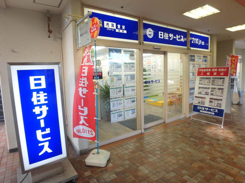 【反響営業】京阪神エリアで活躍できる不動産売買営業